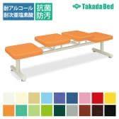 高田ベッド ソファー・チェア TB-1248-06 Cセライ(四人掛) 待合室 スチール脚 独立凸凹シート ゆったり空間 カラー(18色)選択可