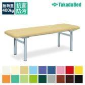 高田ベッド 125型ベッド 診察/施術台 清潔感/高級感 オールクロムメッキフレーム かどまる加工仕様 TB-125 サイズ/カラー(18色)選択可能