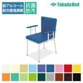 高田ベッド ソファー・チェア TB-1263 ARレストチェアー 福祉施設 高齢者向け アームレスト付属 サイズ/カラー(18色)選択可