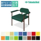 高田ベッド ソファー・チェア TB-1268-01 ホームチェアーC1 福祉施設 高齢者向け コンパクト 頑丈スチールフレーム カラー(18色)選択可