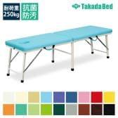 高田ベッド サイズ選択可能 ポータブルベット 折りたたみベッド 【低反発】 有孔粉体ムーブ低反発 TB-130U