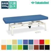 高田ベッド 電動昇降診察台 天板かどまる加工 フットスイッチ仕様 高安定ハの字脚 TB-1321U サイズ/カラー選択可 有孔