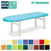 高田ベッド スマイル 診察/施術台 頭部ラウンド形状 頭部アプローチ良好設計 TB-136 サイズ/カラー(18色)選択可能