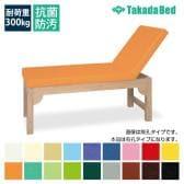 高田ベッド モクベッドL 診察/施術台 有孔タイプ オール木仕様 15段階ラチェット式角度調節機能付 TB-1374U サイズ/カラー(18色)選択可能