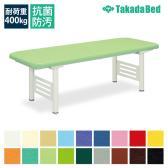 高田ベッド オシャレベッド 診察/施術台 シンプル 高クッション性 かどまる加工仕様 TB-1394 サイズ/カラー(18色)選択可能