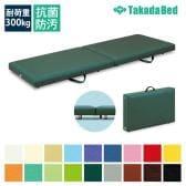 高田ベッド サイズ選択可能 ポータブルベット 折りたたみベッド 【低床】 フロアベッド(無孔) TB-1407