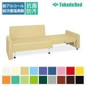 高田ベッド ソファー・チェア TB-1410 クランケット 座位から仰臥位での診察まで ベンチ型ベッド 省スペース カラー(18色)選択可