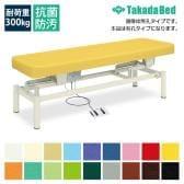 高田ベッド 電動昇降ベッド 医療用ベッド 有孔低反発電動ハイロー TB-149U