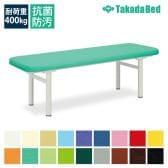 高田ベッド マールアプロ 診察/施術台 快適 高反発・高密度ウレタンフォーム採用 かどまる加工仕様 TB-170 サイズ/カラー(18色)選択可能