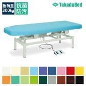 高田ベッド 電動昇降ベッド 医療用ベッド 【船型】 電動フェリー(無孔) TB-220