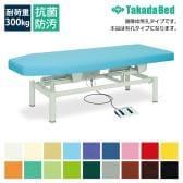 高田ベッド 電動昇降ベッド 医療用ベッド 【船型】 有孔電動フェリー TB-220U