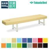 高田ベッド マスタ 診察/施術台 有孔タイプ 低床/狭幅仕様 頭部側スロープ式シート採用 TB-247U カラー(18色)選択可能