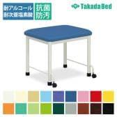 高田ベッド ソファー・チェア TB-251 フットセラ 診察室/処置室 足置台 フットセラピー専用 移動簡単補助キャスター付 サイズ/カラー(18色)選択可