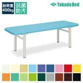 高田ベッド スイート 診察/施術台 薄型ウレタンフォーム採用 シンプル かどまる加工仕様 TB-257 サイズ/カラー(18色)選択可能