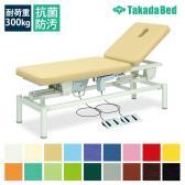 高田ベッド 電動昇降ベッド 医療用ベッド 【背上げ機能】【低反発】 有孔ロメオ TB-283U