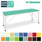 高田ベッド 処理台 院内処置 高強度 完全固定式フレーム 着脱式マット TB-367 サイズ/カラー(18色)選択可能