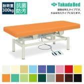 高田ベッド 電動昇降ベッド 医療用ベッド 【低反発】 有孔サラ TB-373U