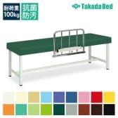 高田ベッド S型テーブル 診察/施術台 ストッパータイプ 上下移動可 転落防止用S型ベッドガード付属 TB-374 サイズ/カラー(18色)選択可能