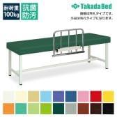 高田ベッド S型テーブル 診察/施術台 有孔タイプ ストッパータイプ 上下移動可 転落防止用S型ベッドガード付属 TB-374U サイズ/カラー(18色)選択可能
