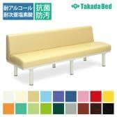 高田ベッド ソファー・チェア TB-375 ノア 待合室 大型円形座面シート採用 立ち上がりやすい 安定性 6本脚 サイズ/カラー(18色)選択可