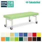 高田ベッド キャスタ100 診察/施術台 移動時安定性 直径100mmダブルロックキャスタ採用 TB-405 サイズ/カラー(18色)選択可能