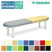 高田ベッド ソファー・チェア TB-420 カプセル 待合室 優しい両端丸座面 足元すっきり サイズ/カラー(座面カラー2色×18色)選択可