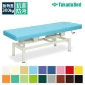 高田ベッド 手動昇降ベッド 施術ベッド コンパクト手動(無孔) TB-430