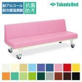 高田ベッド ソファー・チェア TB-444-01 キナス・背付き(01) 直径7.5cmダブルロック式キャスター採用 らくらく移動 サイズ/カラー(18色)選択可