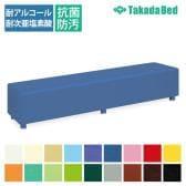 高田ベッド ソファー・チェア TB-449 ロングハウス 待合室 スペース有効活用 コンパクトサイズ 全面レザー仕様 サイズ/カラー(18色)選択可