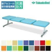 高田ベッド ソファー・チェア TB-509-03 セライ(四人掛) 待合室 鏡面仕上げアルミ脚 独立シート ゆったり空間 カラー(18色)選択可