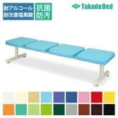 高田ベッド ソファー・チェア TB-509-03 粉体セライ(四人掛) 待合室 粉体塗装仕上げスチール脚 独立シート ゆったり空間 カラー(18色)選択可