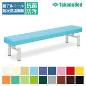高田ベッド ソファー・チェア TB-545 スリムベンチ 待合室 スペース有効活用/省スペース コンパクト座幅 サイズ/カラー(18色)選択可