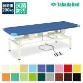 高田ベッド 電動昇降ベッド 施術ベッド 医療用ベッド 電動ライトベッド(無孔) TB-564