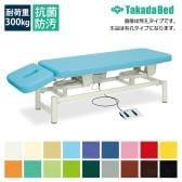 高田ベッド 電動昇降ベッド 施術ベッド 医療用ベッド 【ガスシリンダー式ヘッド調節】 あかり-GS TB-594