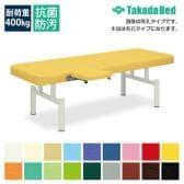 高田ベッド マックス 診察/施術台 有孔タイプ 両側装着可 専用肢台付属 かどまる加工仕様 TB-602U サイズ/カラー(18色)選択可能