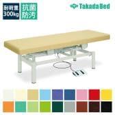 高田ベッド 電動昇降ベッド 施術ベッド 医療用ベッド コンパクト電動(無孔) TB-604