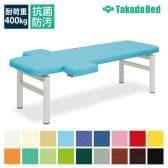 高田ベッド ウイングベッド 診察/施術台 ベッド裏簡単収納回転式上肢台2個付属 かどまる加工 TB-606 サイズ/カラー(18色)選択可能