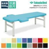 高田ベッド ウイングベッド 診察/施術台 有孔タイプ ベッド裏簡単収納回転式上肢台2個付属 かどまる加工 TB-606U サイズ/カラー(18色)選択可能