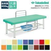 高田ベッド 609型診察ベッド 診察/施術台 有孔タイプ 転落防止用F型ベッドガード2本/脱衣かご付属 TB-609U サイズ/カラー(18色)選択可能