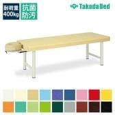 高田ベッド 635型GSベッド 診察/施術台 フェイス型ヘッドガスシリンダー式角度調節機能 高強度H脚 TB-635 サイズ/カラー(18色)選択可能