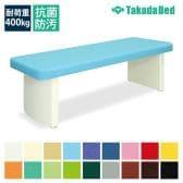 高田ベッド ダイナFX 診察/施術台 優しいラウンド脚 かどまる加工仕様 TB-665 サイズ/カラー(18色)選択可能