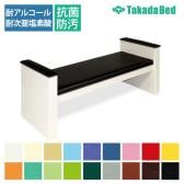 高田ベッド ソファー・チェア TB-684 アローベンチ 待合室 頑丈/強固 スチールフレーム 粉体塗装仕様 サイズ/カラー(18色)選択可