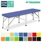 高田ベッド サイズ選択可能 ポータブルベット 折りたたみベッド スタンダードオリコ(無孔)/TB-753