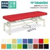 高田ベッド 電動昇降診察台 2ポジションメモリー機能 フットスイッチ仕様 TB-763U サイズ/カラー選択可 有孔