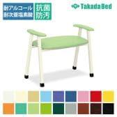 高田ベッド ソファー・チェア TB-785 スタンドチェアー 医院/玄関先 高齢者起立補助 負担軽減 カラー(18色)選択可