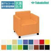 高田ベッド ソファー・チェア TB-797-01 DSチェアー(キャスター付き) 福祉施設 ロビー/ラウンジスペース 直径5cm双輪キャスター仕様 カラー(18色)選択可