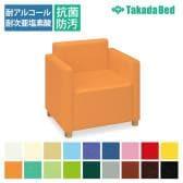 高田ベッド ソファー・チェア TB-797-02 DSチェアー(木製脚付き) 福祉施設 ロビー/ラウンジスペース 固定式木製脚仕様 カラー(18色)選択可