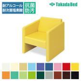 高田ベッド ソファー・チェア TB-839 DZチェアー 福祉施設 ロビー/ラウンジスペース 一人掛け 快適背もたれ カラー(18色)選択可