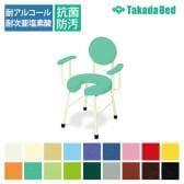 高田ベッド ソファー・チェア TB-840 ARマタニチャー 産婦人科/産院 着座時痛緩和 スチール製溶接加工 カラー(18色)選択可