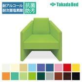 高田ベッド ソファー・チェア TB-847 DAチェアー 福祉施設 ロビー/ラウンジスペース 一人掛け 前衛的デザイン カラー(18色)選択可